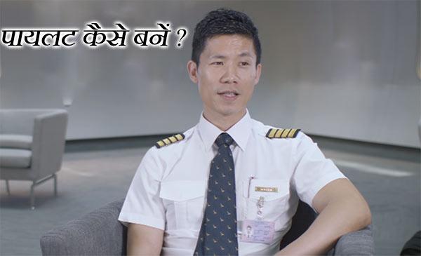 Pilot-kaise-bane