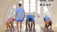 Yoga-Teacher-kaise-bane