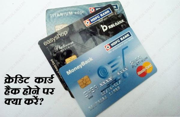 Credit-card-hack-hone-par-kya-kare