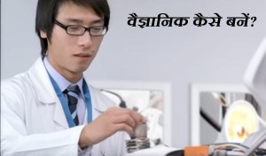 How-to-become-a-scientist-in-india