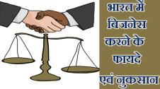 advantages-disadvantages-starting-business-India-in-hindi