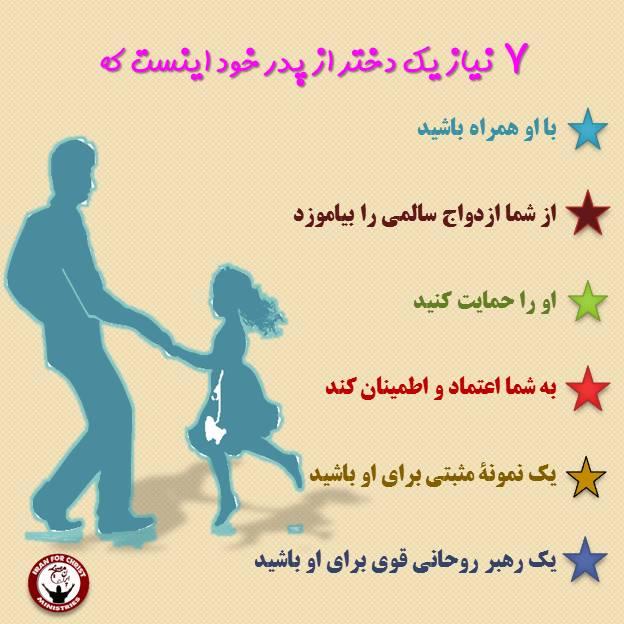 هفت نیاز یک دختر از پدر خود