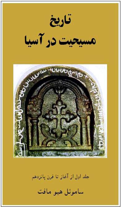 تاریخ مسیحیت در آسیا