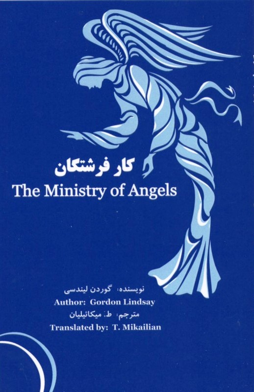 کار فرشتگان