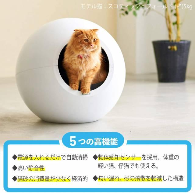 全自動猫トイレ CIRCLE 0 本体 サークル ゼロ 日本正規販売店 保証書付き(1年)