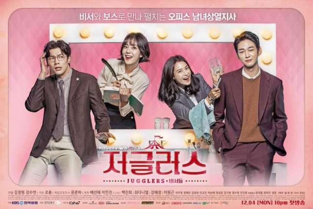 韓国ドラマジャグラス