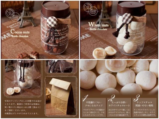 ホワイトマカダミア&ココナッツチョコ