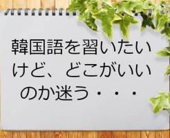 韓国語尾を習いたい