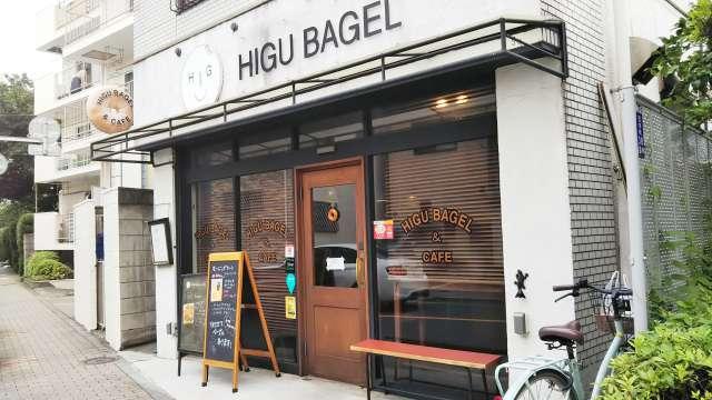 HIGU BAGLE & CAFE 外観