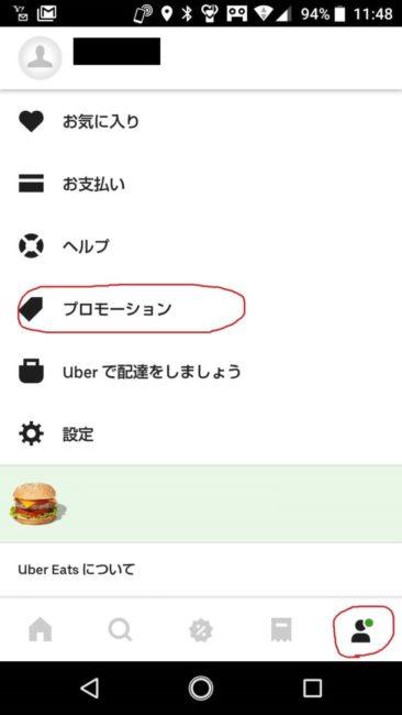 uber eats マイページ