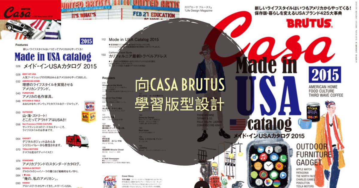 向Casa BRUTUS 學習版型設計