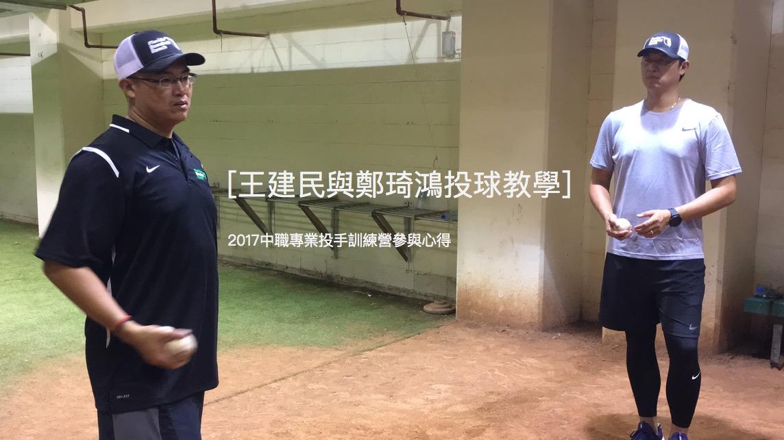 王建民與鄭琦鴻投球教學----2017中職專業投手訓練營參與心得(4)