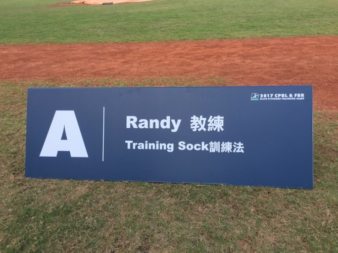 佛州棒球農場各項訓練方式—-2017中職專業投手訓練營參與心得(3)