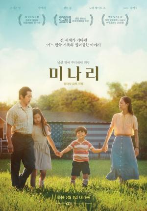 황금빛 세계 최우수 외국어 영화상을 위해 모인 '버터컵'영화 팬들