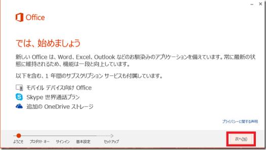 officehbp1