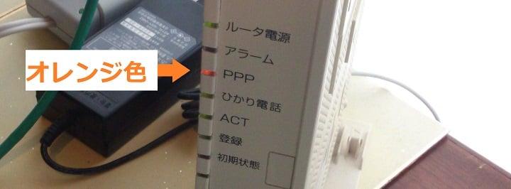 NTTひかり電話ルーターのPPPランプが橙点灯は正常表示