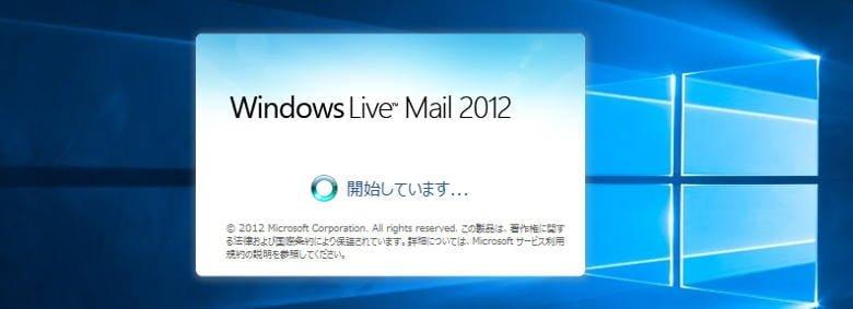 windows10 live mail ダウンロード