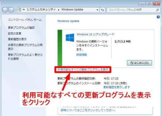 「利用可能なすべての更新プログラムを表示」をクリック