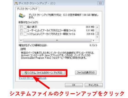 「システムファイルのクリーンアップ」をクリック