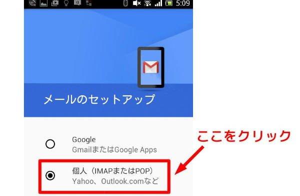個人(POP/IMAP): Yahoo や Hotmail など、Google 以外のメールアドレスをクリック