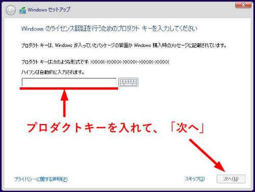 本体裏面のシールに記載してある、windows7のプロダクトキーを入れて「次へ」