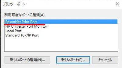 EpsonNet Printer Portを選択