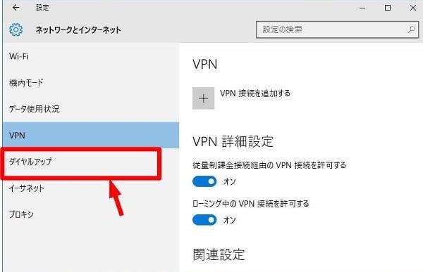 VPN画面が出ますが、「ダイアルアップ」をクリックする
