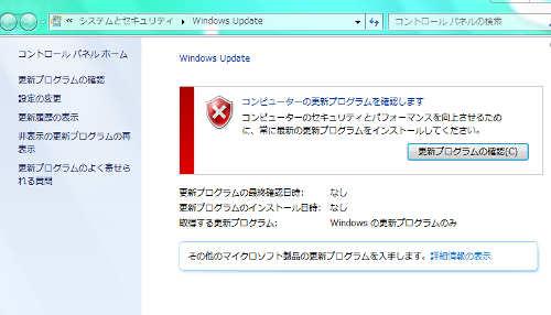 最初この状態から、「更新プログラムの確認」をクリック