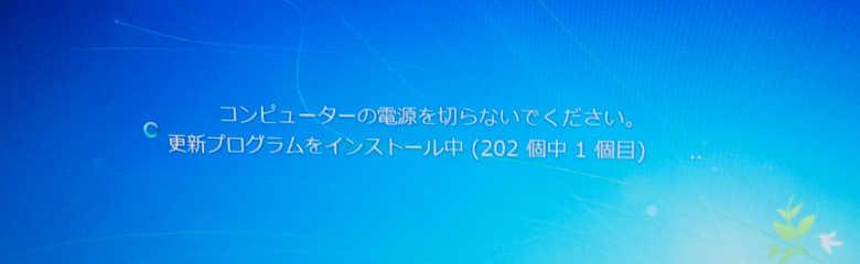 windows7リカバリー後200個超の更新を失敗させない方法