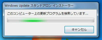 今度は、このコンピューター上の更新プログラムの検索が終わらない