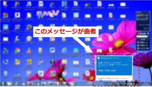 タスクバー右下のポップアップメッセージ