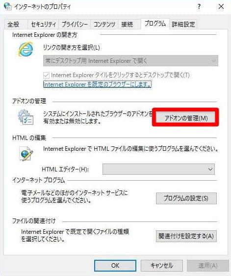 インターネットオプション→プログラムタブの「アドオンの管理」を開く