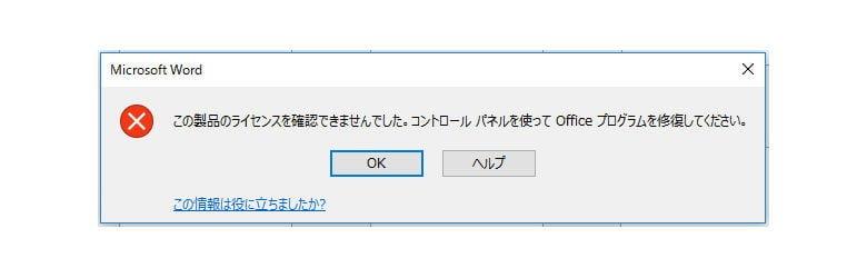 Office Premiumのライセンスを確認できませんを修復