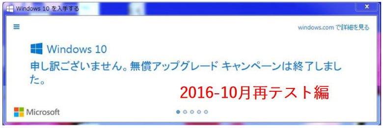 まだ一度もアップグレードしていないPCでwindows10をインストールする2016-10月