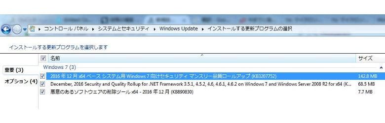 2016年12月のWindowsアップデート情報(7/Vista)