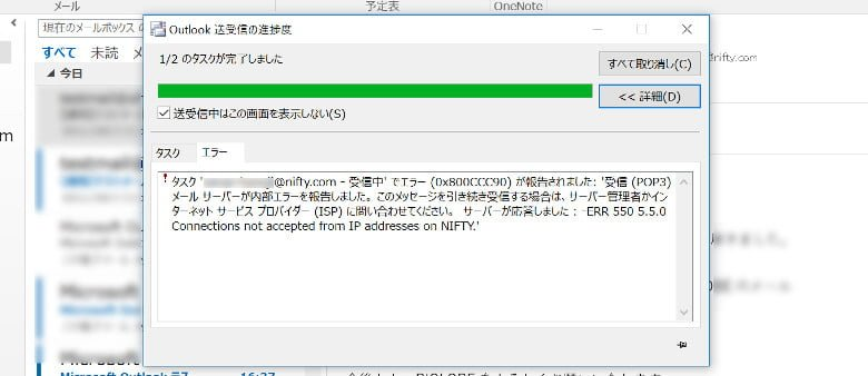 Connections not accepted from IP addresses on NIFTYでメール受信エラー