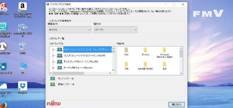 富士通ソフトウェアディスク検索をリカバリ領域から復活させる方法
