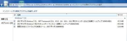 2017-04-windowsupdate