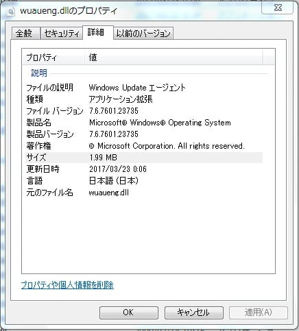 2017-04-windowsupdate2