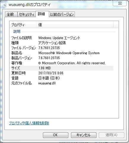 2017-04-windowsupdate2
