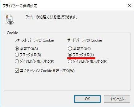 ie-cookie20