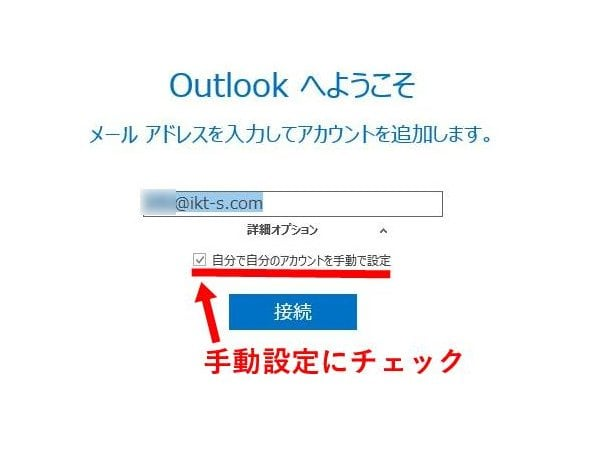 pst-outlook3