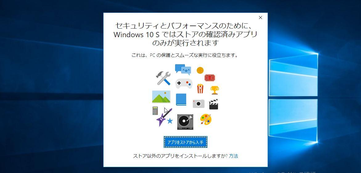 windows10s-1