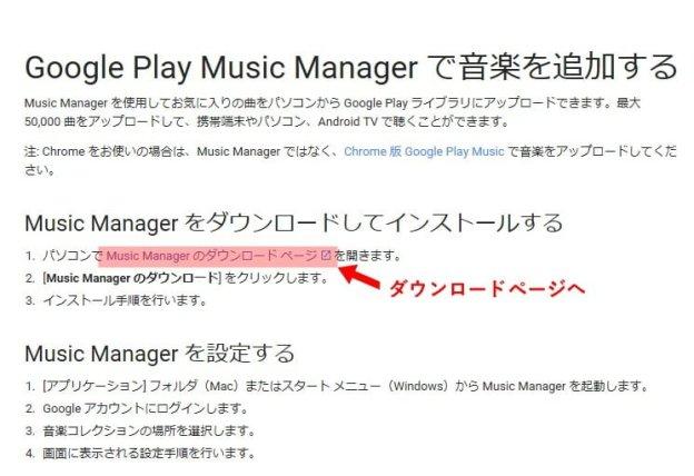 play-music11