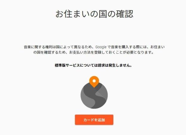 play-music4