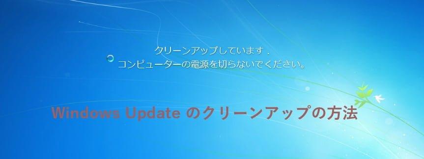 Windows Updateのクリーンアップで更新プログラムのトラブル改善