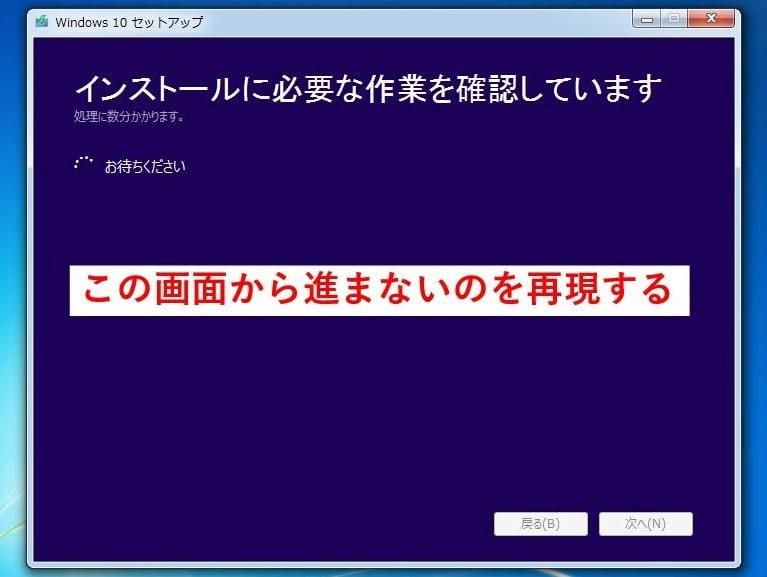 Windows10アップグレード「インストールに必要な作業を確認しています」で停止を再現