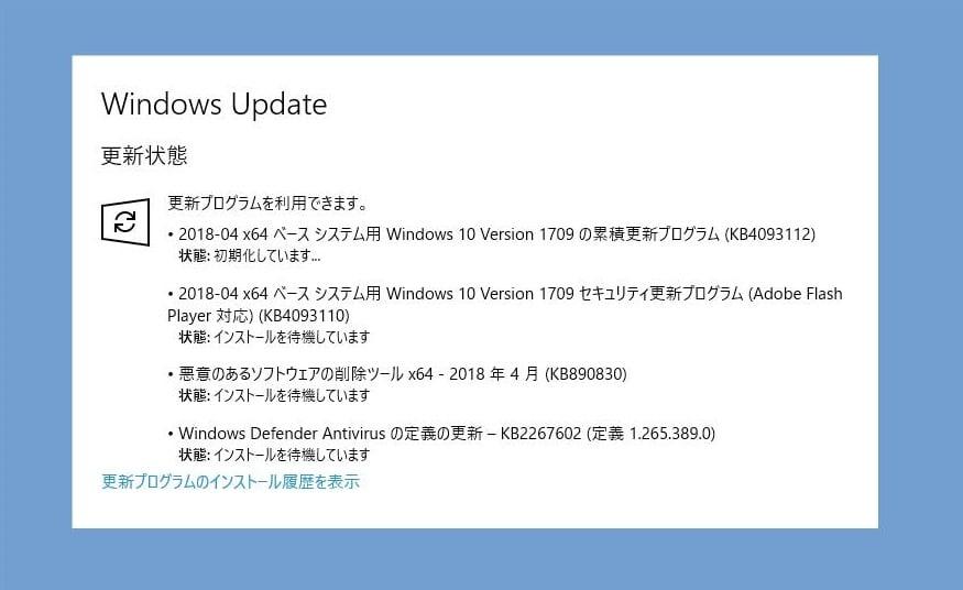 2018年4月の月例Windowsアップデート情報(10/8.1/7)
