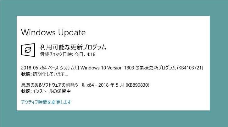 2018年5月の月例Windowsアップデート情報(10/8.1/7)