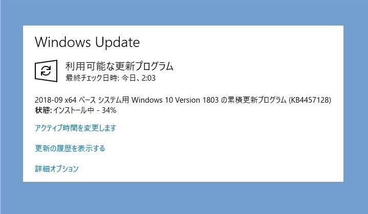 2018年9月の月例Windowsアップデート情報(10/8.1/7)